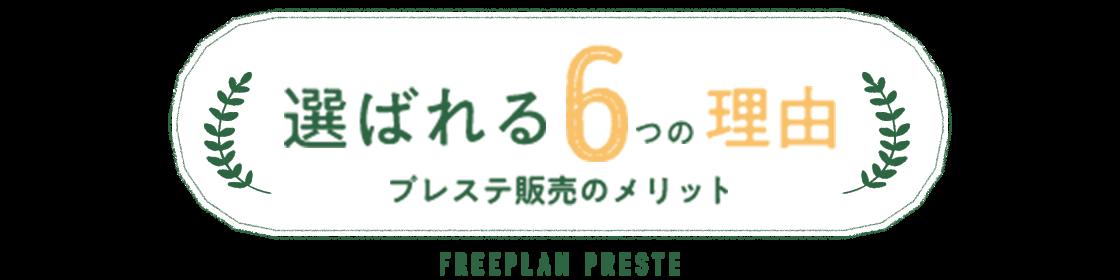 選ばれる6つの理由 プレステ販売のメリット
